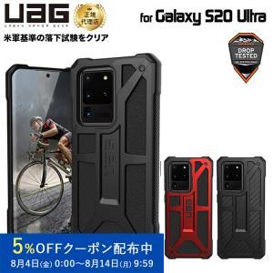 (在庫限り)UAG Galaxy S20 Ultra用 MONARCHケース(プレミアム構造) 全3色 耐衝撃 UAG-GLXS20ULT-P-シリーズ ユーエージー サムスン ギャラクシー 頑丈 PrincetonDirect PayPayモール店