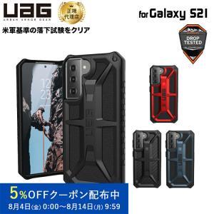 (在庫限り)UAG Galaxy S21用 MONARCHケース(プレミアム構造) 全4色 耐衝撃 UAG-GLXS21-Pシリーズ ユーエージー サムスン ギャラクシー 頑丈 PrincetonDirect PayPayモール店