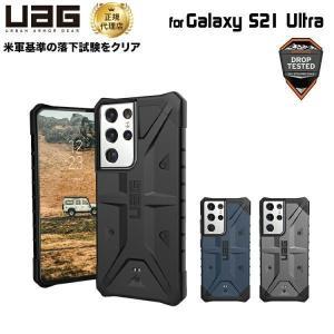 (在庫限り)UAG Galaxy S21 Ultra用 PATHFINDERケース スタンダードタイプ 全3色 耐衝撃 UAG-GLXS21ULTシリーズ ユーエージー サムスン ギャラクシー 頑丈 PrincetonDirect PayPayモール店