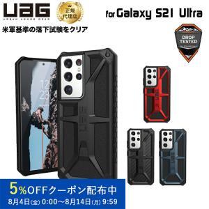 UAG Galaxy S21 Ultra用 MONARCHケース(プレミアム構造) 全4色 耐衝撃 UAG-GLXS21ULT-Pシリーズ ユーエージー サムスン ギャラクシー 頑丈 PrincetonDirect PayPayモール店