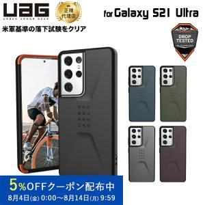 (在庫限り)UAG Galaxy S21 Ultra用 CIVILIANケース ソリッドデザイン 全5色 耐衝撃 UAG-GLXS21ULTCシリーズ ユーエージー サムスン ギャラクシー 頑丈|PrincetonDirect PayPayモール店