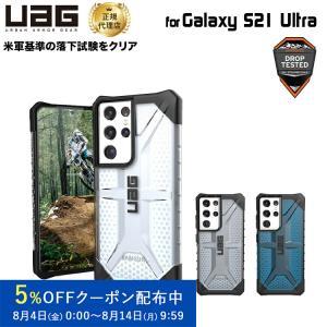 (在庫限り)UAG Galaxy S21 Ultra用 PLASMAケース クリアカラー 全3色 耐衝撃 UAG-GLXS21ULTTシリーズ ユーエージー サムスン ギャラクシー 頑丈 PrincetonDirect PayPayモール店