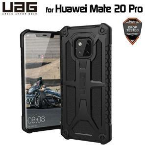 UAG Huawei Mate 20 Pro用 MONARCHケース(プレミアム) ブラック 耐衝撃 UAG-HM20P-P-BK 耐衝撃ケース ファーウェイ スマートフォン PrincetonDirect PayPayモール店