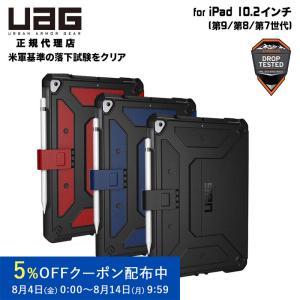 UAG iPad (第7世代)用 METROPOLISケース(フォリオ) 全3色 耐衝撃 UAG-I...