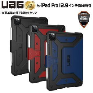 UAG 12.9インチ iPad Pro (第4世代)用 METROPOLISケース 全3色 フォリ...