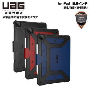UAG 12.9インチ iPad Pro (第5/4世代)用 METROPOLISケース 全3色 フォリオ 耐衝撃 UAG-IPDPROLF5シリーズ ユーエージー メトロポリス 頑丈|PrincetonDirect PayPayモール店
