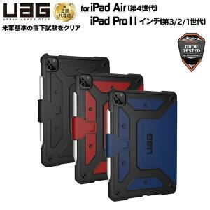 UAG 11インチ iPad Pro (第3/2/1世代) / iPad Air(第4世代)用 METROPOLISケース 全3色 フォリオ 耐衝撃 UAG-IPDPROMF3シリーズ ユーエージー アイパッドプロ|PrincetonDirect PayPayモール店