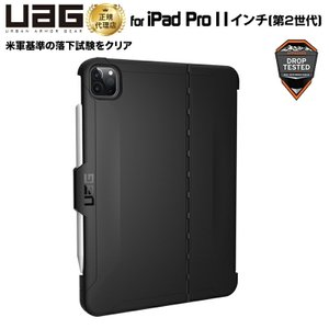 UAG 11インチ iPad Pro (第2世代)用 SCOUTケース ブラック 耐衝撃 UAG-I...