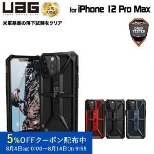 UAG iPhone 12 pro Max用 MONARCHケース プレミアム 全4色 耐衝撃 UAG-IPH20L-Pシリーズ 6.7インチ アイフォンカバー ユーエージー 軽量 モナーク|PrincetonDirect PayPayモール店