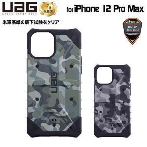 UAG iPhone 12 Pro Max用 PATHFINDER SEケース カモフラージュ柄 全2色 耐衝撃 UAG-IPH20Lシリーズ 6.7インチ アイフォンカバー ユーエージー 軽量|PrincetonDirect PayPayモール店