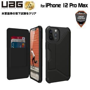 UAG iPhone 12 pro Max用 METROPOLIS ポリウレタンケース フォリオ・手帳型 耐衝撃 UAG-IPH20LF-BK 6.7インチ アイフォンカバー ユーエージー 軽量 メトロポリス|PrincetonDirect PayPayモール店