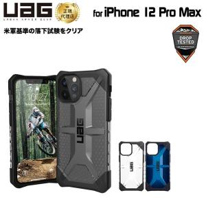 UAG iPhone 12 Pro Max用 PLASMAケース クリアカラー 全3色 耐衝撃 UAG-IPH20LTシリーズ 6.7インチ アイフォンカバー ユーエージー 軽量 プラズマ|PrincetonDirect PayPayモール店