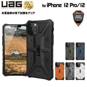 (在庫限り)UAG iPhone 12 Pro/ 12用 PATHFINDERケース スタンダード 全6色 耐衝撃 UAG-IPH20Mシリーズ 6.1インチ アイフォンカバー ユーエージー 軽量|PrincetonDirect PayPayモール店