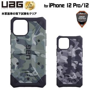 (在庫限り)UAG iPhone 12 Pro/ 12用 PATHFINDER SEケース カモフラージュ柄 全2色 耐衝撃 UAG-IPH20Mシリーズ 6.1インチ アイフォンカバー ユーエージー 軽量|PrincetonDirect PayPayモール店