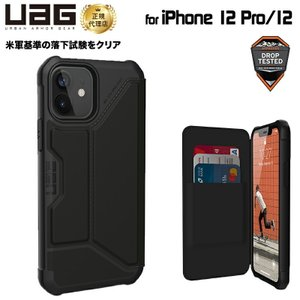 UAG iPhone 12 Pro / 12用 METROPOLIS ポリウレタンケース フォリオ・手帳型 耐衝撃 UAG-IPH20MF-BK 6.1インチ アイフォンカバー ユーエージー メトロポリス|PrincetonDirect PayPayモール店