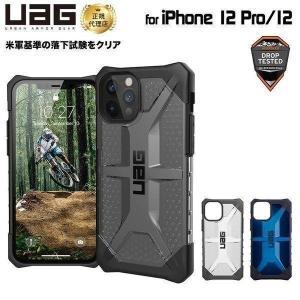 UAG iPhone 12 Pro/ 12用 PLASMAケース クリアカラー 全3色 耐衝撃 UAG-IPH20MTシリーズ 6.1インチ アイフォンカバー ユーエージー 軽量 プラズマ|PrincetonDirect PayPayモール店