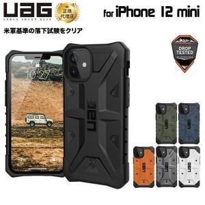 UAG iPhone 12 mini用 PATHFINDERケース スタンダード 全6色 耐衝撃 UAG-IPH20Sシリーズ 5.4インチ アイフォンカバー ユーエージー 軽量 パスファインダー|PrincetonDirect PayPayモール店