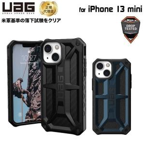 UAG iPhone 13 mini用ケース MONARCH プレミアム 全2色 耐衝撃 UAG-IPH21S-Pシリーズ 5.4インチ|PrincetonDirect PayPayモール店