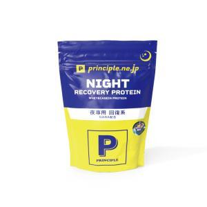 【メーカー本店】NIGHT RECOVERY PROTEIN(ナイト リカバリー プロテイン)450g ミルクティ風味|principle
