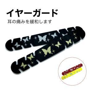 マスク イヤーガード 耳ガード 耳の痛み緩和 シリコン かわいい かっこいい チョウ柄|print-kura