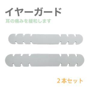 2本セット マスク イヤーガード 耳ガード シリコンゴム 耳痛緩和 アイスグレー|print-kura