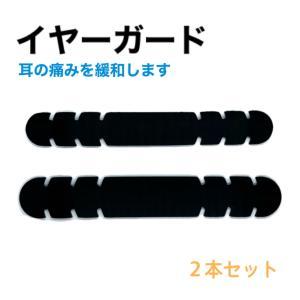 2本セット マスク イヤーガード 耳ガード シリコンゴム 耳痛緩和 ブラック|print-kura