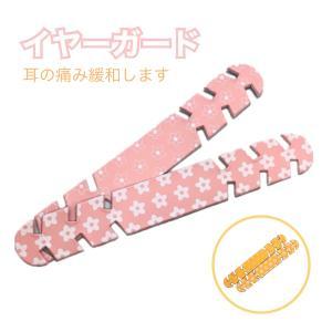 マスク 耳の痛み緩和 2本セット 耳ガード イヤーガード イヤーバンド マスクバンド PVC素 お花|print-kura