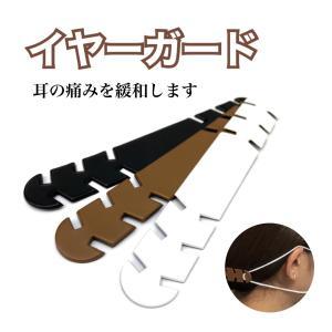 マスク 耳の痛み緩和 3色セット 耳ガード イヤーガード イヤーバンド マスクバンド PVC素材|print-kura