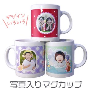 お気に入りの写真とメッセージでオリジナルのマグカップが作れます。   お子様の成長をおじいちゃん・お...