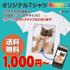オリジナル Tシャツ 作成 写真 自作 安い 好きな画像 プリント アプリ加工済OK 1枚から ギフ...