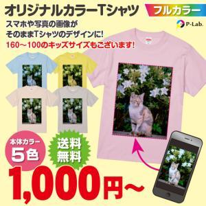 オリジナル カラーTシャツ 作成 写真 自作 安い 好きな画像 プリント アプリ加工済OK 1枚から...
