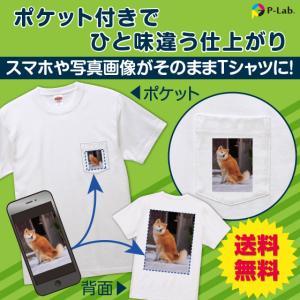 ポケット付 オリジナル Tシャツ 作成 写真 自作 安い 好きな画像 プリント アプリ加工済OK 1...