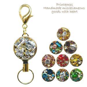 リールキーホルダー ビジューストーン 選べるカラー キラキラ 宝石|printemps410