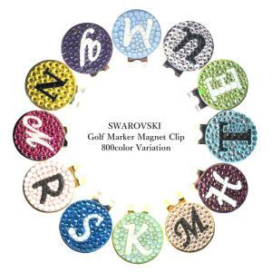 イニシャル 名入れ SWAROVSKI ゴルフマーカー & クリップ カラーベース|printemps410