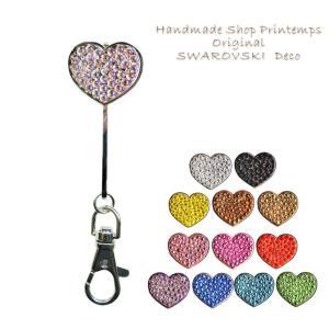 SWAROVSKI one Color ハート型 バッグinフック モバイルフック キーフック ギフトラッピング無料|printemps410