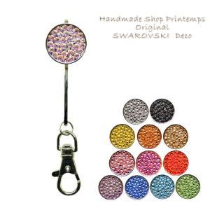 SWAROVSKI one Color ラウンド型 モバイルフック キーフック バッグinフック ギフトラッピング無料|printemps410