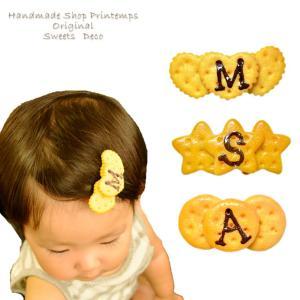 かわいい クッキー型 ヘアクリップ Lサイズ ギフトラッピング無料 ハンドメイド ヘアアクセサリー キッズ 女の子用|printemps410