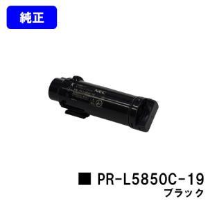 ☆カートリッジ型番☆ NEC トナーカートリッジPR-L5850C-19 ブラック  ☆対応機種☆ ...
