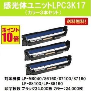 LP-S8160用 LPC3K17 カラー3本セット 純正品 訳あり特価品 茶箱スターター感光体 EPSON 感光体ユニット