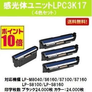 LP-S6160用 LPC3K17 カラー/モノクロ4本セット 純正品 訳あり特価品 茶箱スターター感光体 EPSON 感光体ユニット