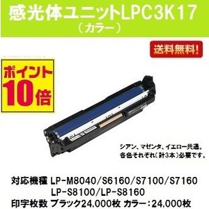 LP-M8040用 LPC3K17 カラー 純正品 訳あり特価品 茶箱スターター感光体 EPSON 感光体ユニット