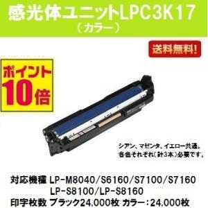 LP-S8100用 LPC3K17 カラー 純正品 訳あり特価品 茶箱スターター感光体 EPSON 感光体ユニット