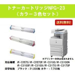 ☆カートリッジ型番☆ キャノン(CANON) トナーNPG-23 シアン/マゼンダ/イエロー  ☆対...