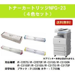 ☆カートリッジ型番☆ キャノン(CANON) トナーNPG-23 ブラック/シアン/マゼンダ/イエロ...