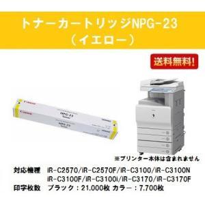 ☆カートリッジ型番☆ キャノン(CANON) トナーNPG-23 イエロー  ☆対応機種☆ iR-C...