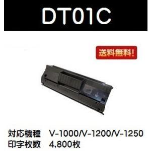 ムラテック DT01C 【リサイクルトナー】【即日出荷】【送料無料】