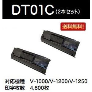 ムラテック DT01C お買い得2本セット 【リサイクルトナー】【即日出荷】【送料無料】