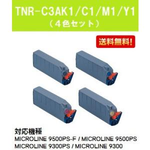 OKI トナーカートリッジTNR-C3AK1/C1/M1/Y1 お買い得4色セット 【リサイクルトナー】【即日出荷】【送料無料】 ※在庫事前確認要