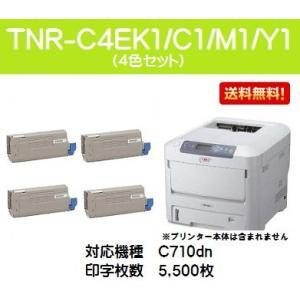 OKI トナーカートリッジTNR-C4EK1/C1/M1/Y1 お買い得4色セット 【リサイクルトナー】【在庫希少品】【送料無料】 ※お急ぎの場合は在庫事前確認要