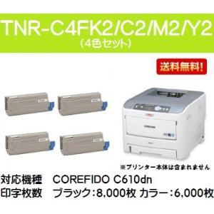 OKI トナーカートリッジTNR-C4FK2/C2/M2/Y2 お買い得4色セット 【リサイクルトナー】【在庫希少品】【送料無料】 ※在庫事前確認要
